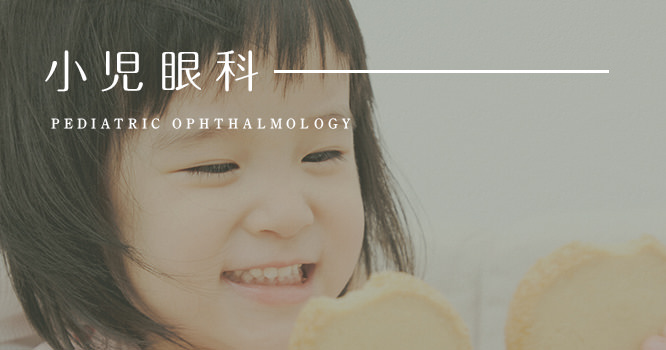小児眼科 PEDIATRIC OPHTHALMOLOGY